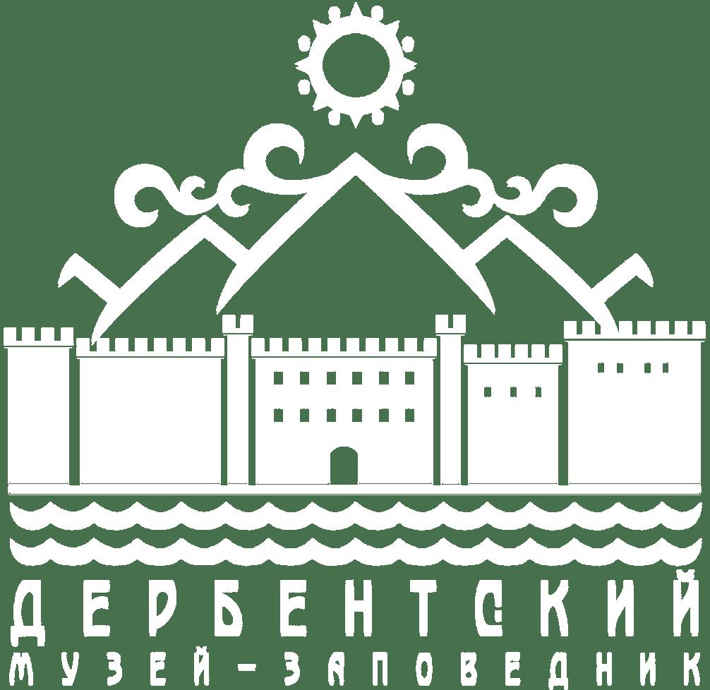 ГБУ 'Дербентский музей-заповедник'