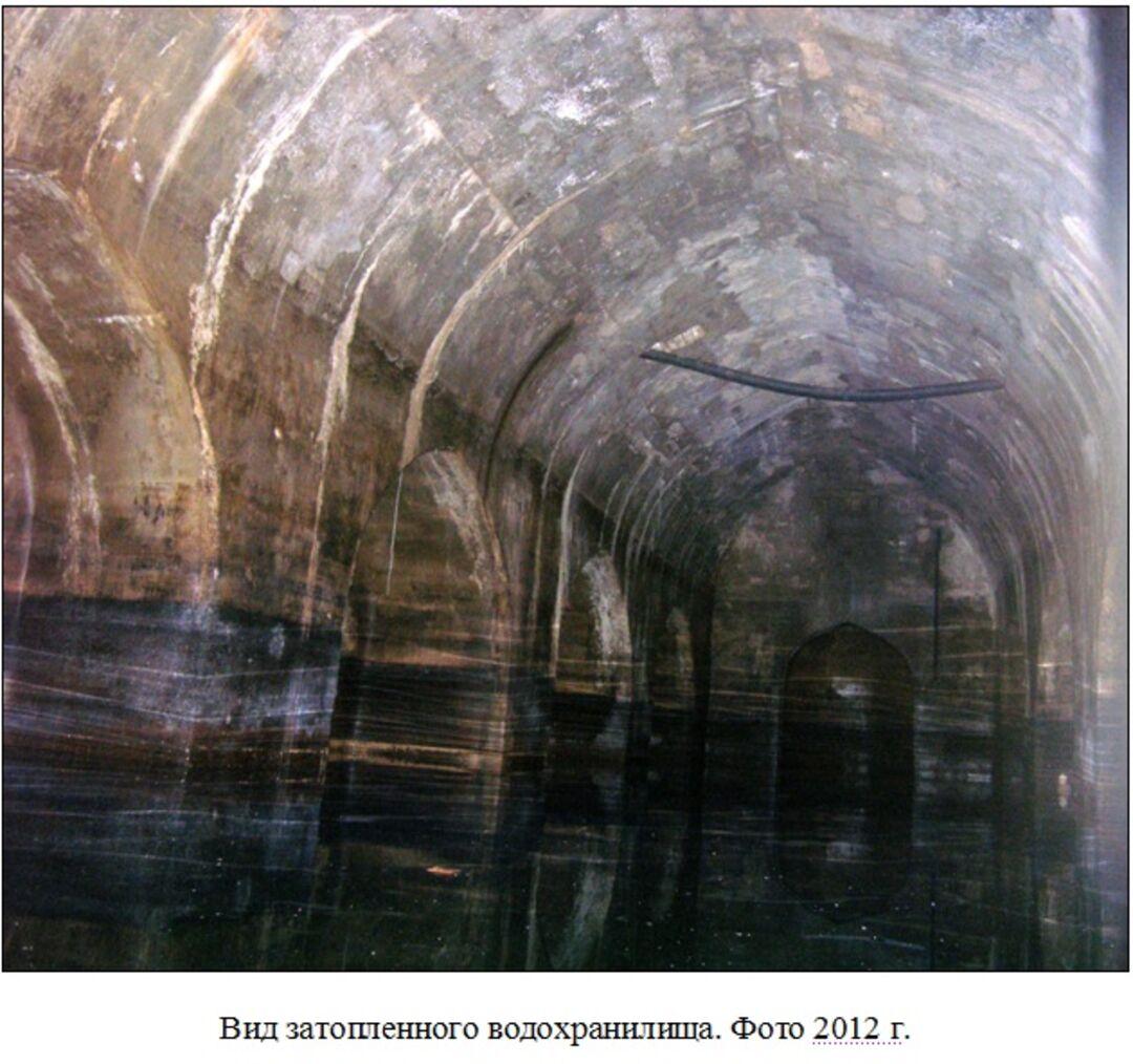 Подземное водохранилище, X-XI вв.