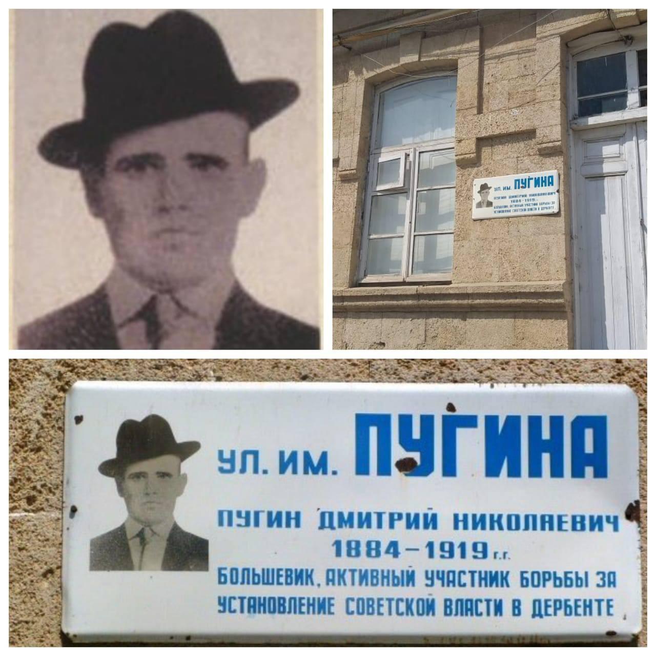 Пламенный революционер Дмитрий Николаевич Пугин
