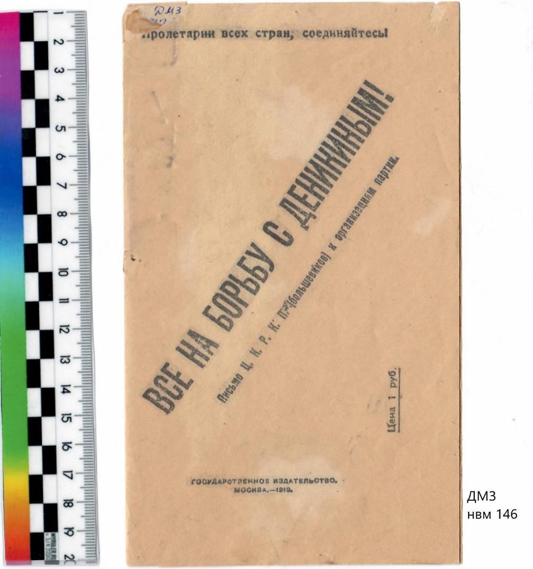 Листовка как исторический источник