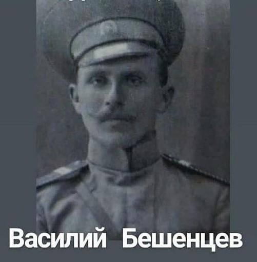 Бещенцев Василий Александрович