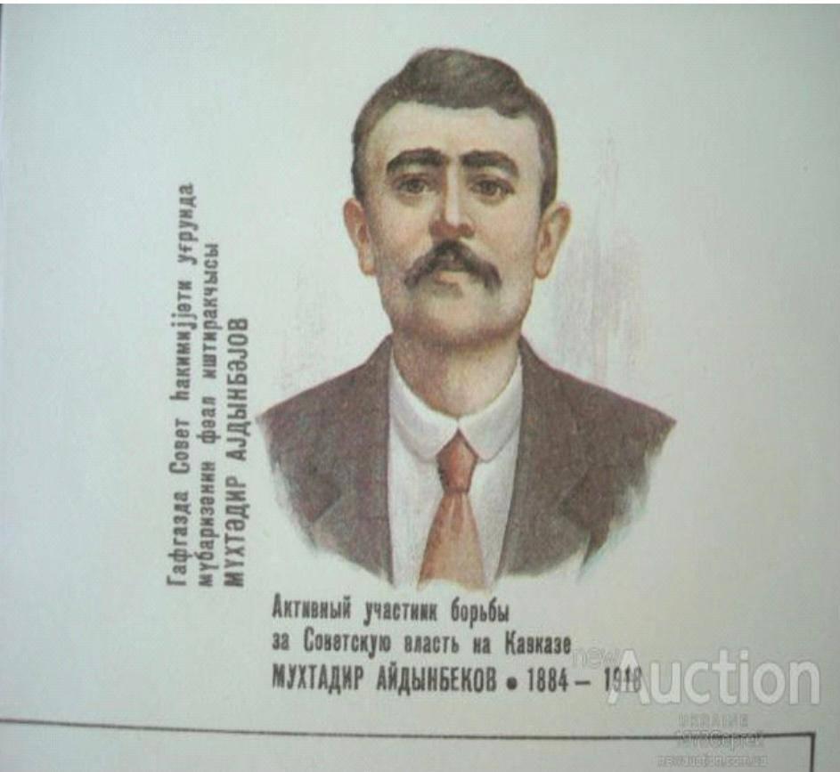 Айдинбеков Мухтадир Айдинбекович