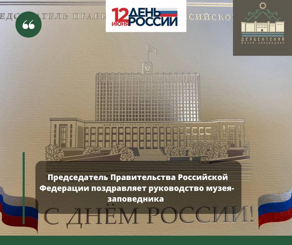 Председатель Правительства Российской Федерации поздравляет руководство музея — заповедника