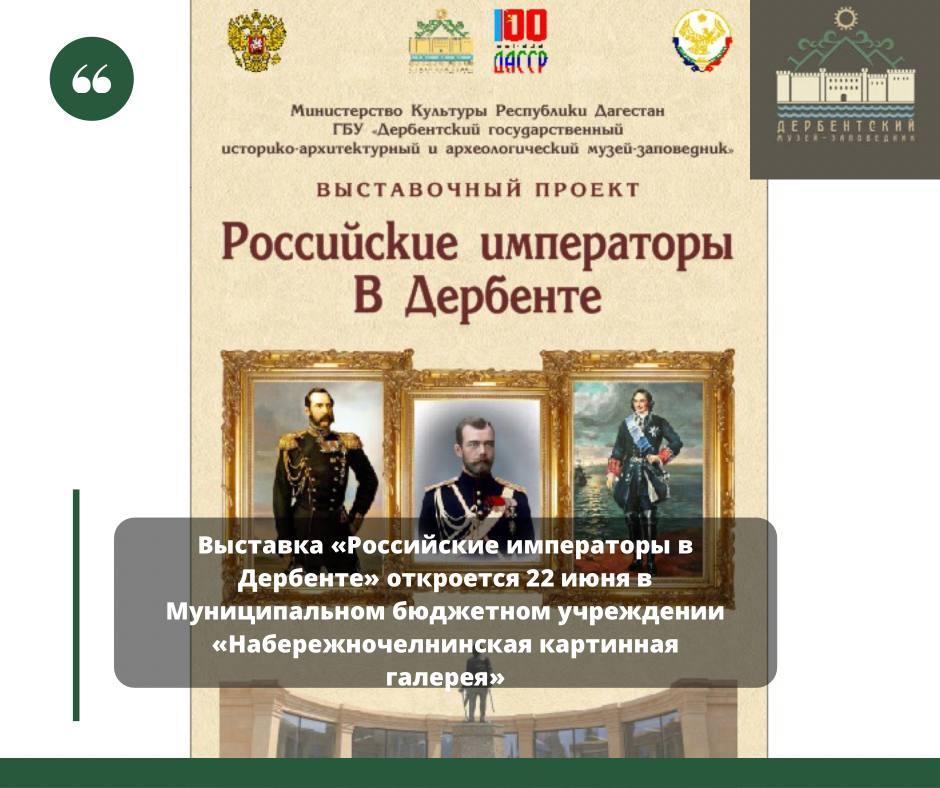 Выставка «Российские императоры в Дербенте»