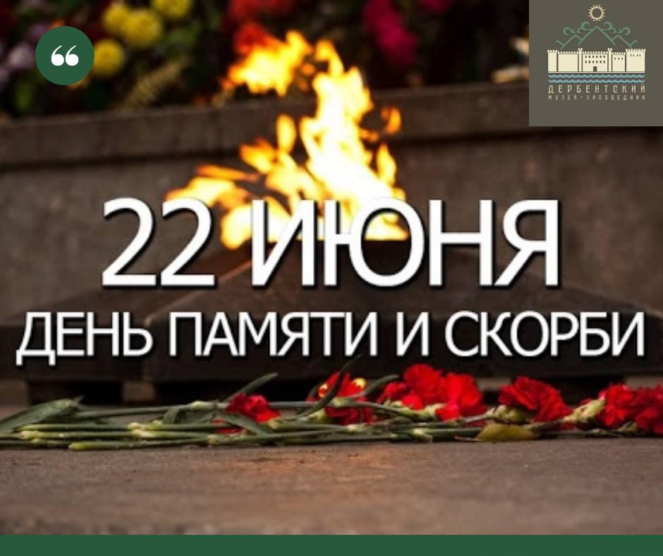 Мероприятие «Помним…», посвященное 80-ой годовщине начала ВОВ