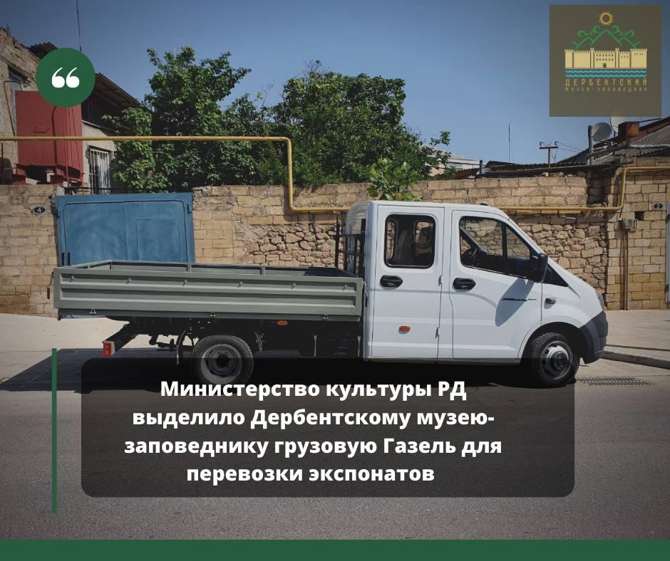 Грузовая Газель – подарок Министерства культуры Республики Дагестан.