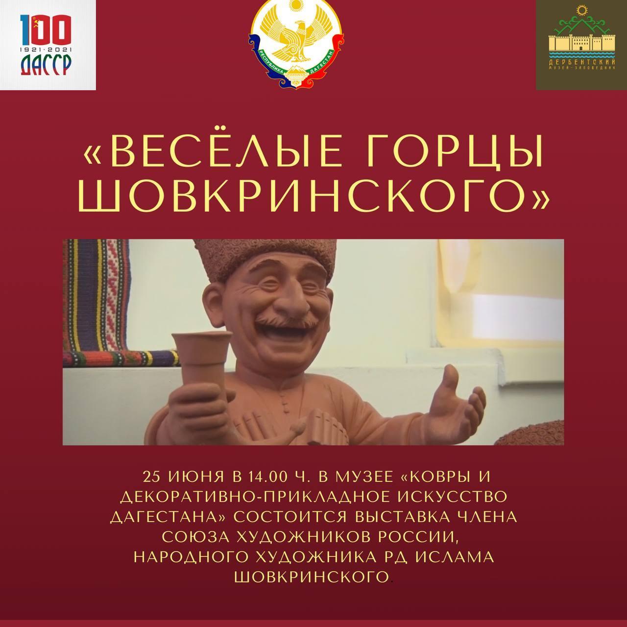 Выставка «Весёлые горцы Шовкринского»