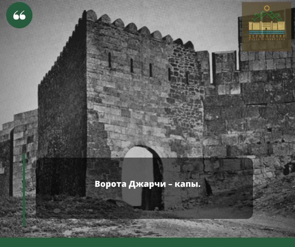 Ворота Джарчи- капы