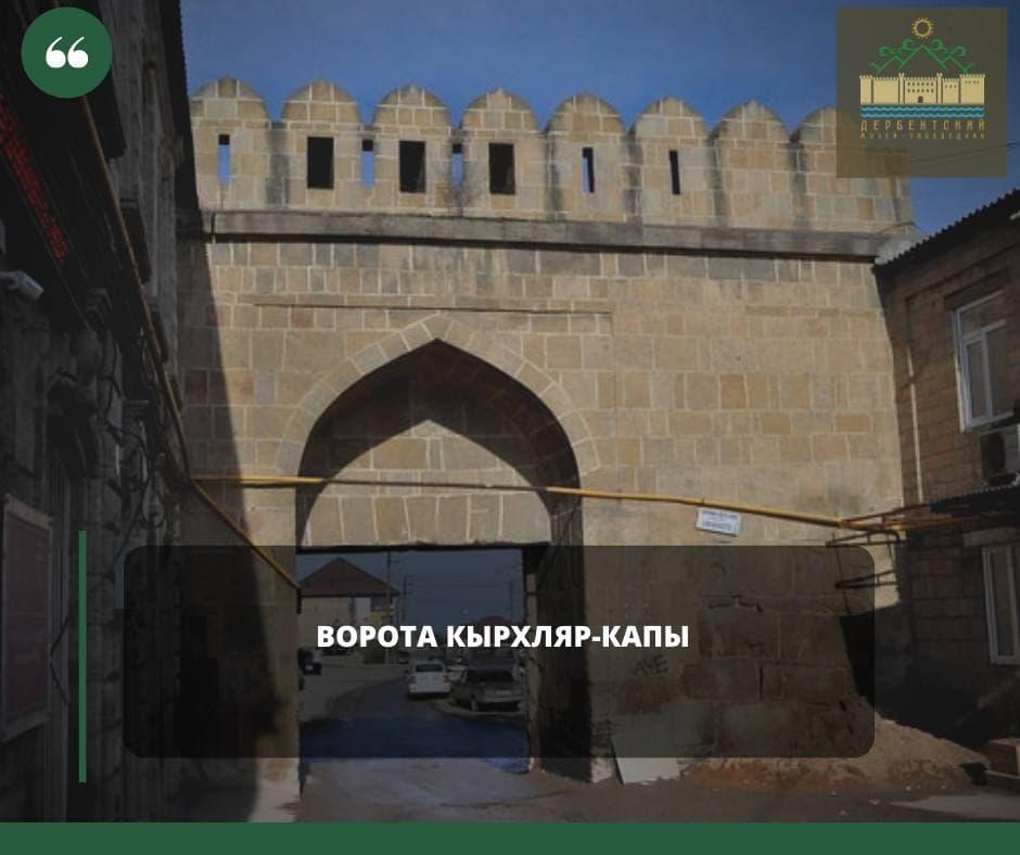 Ворота Кырхляр – капы