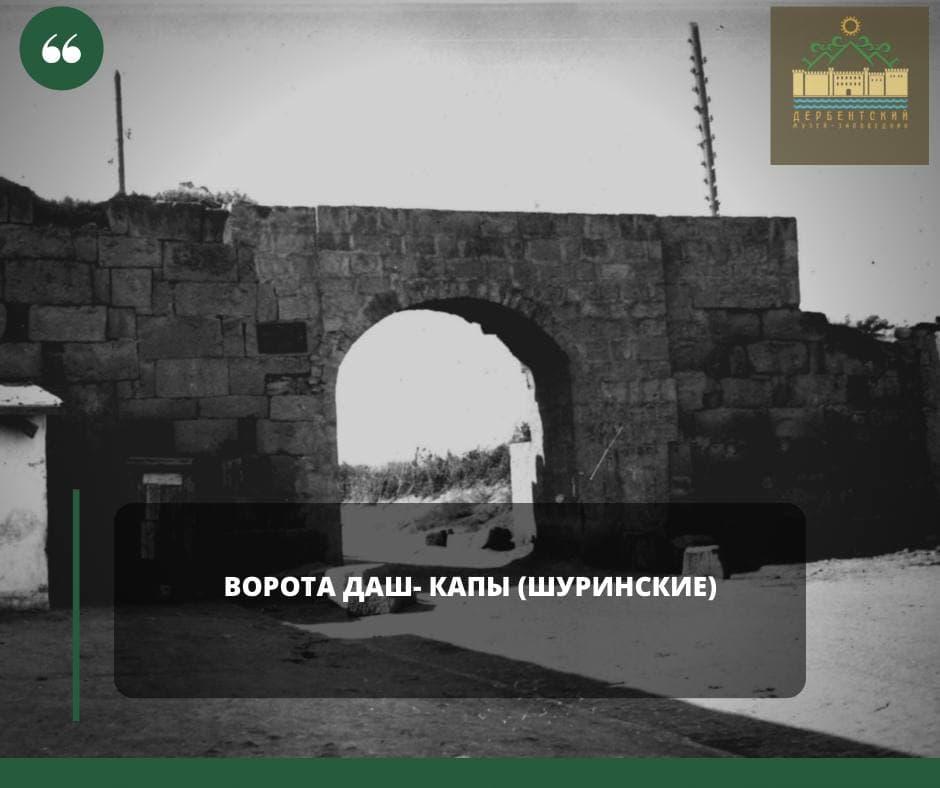Ворота Даш – капы