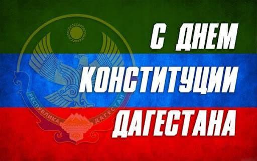 День Конституции Дагестана!