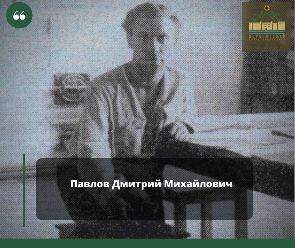 Павлов Дмитрий Михайлович