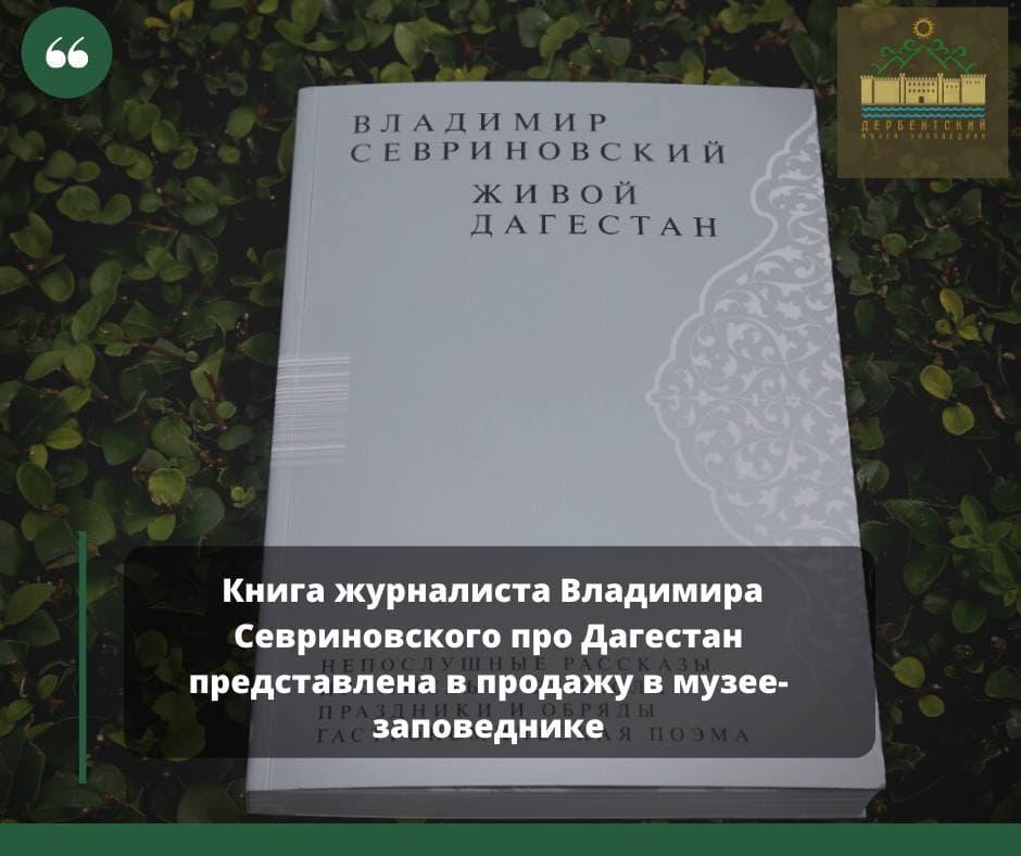 Книга журналиста Владимира Севриновского про Дагестан