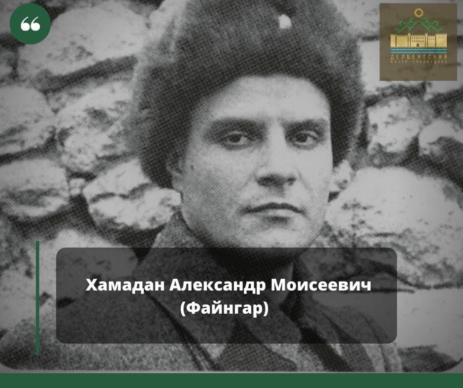 Хамадан Александр Моисеевич