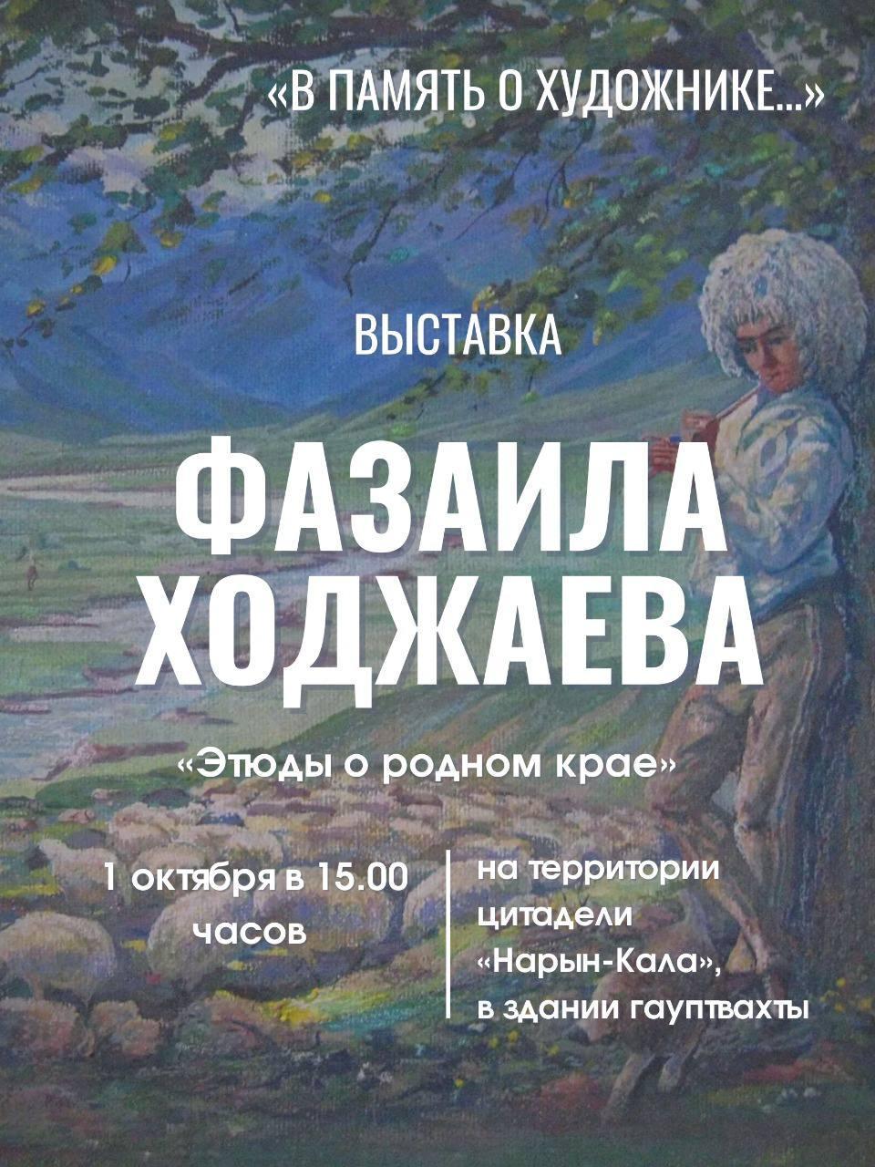 Выставка Фазаила Ходжаева «Этюды о родном крае»