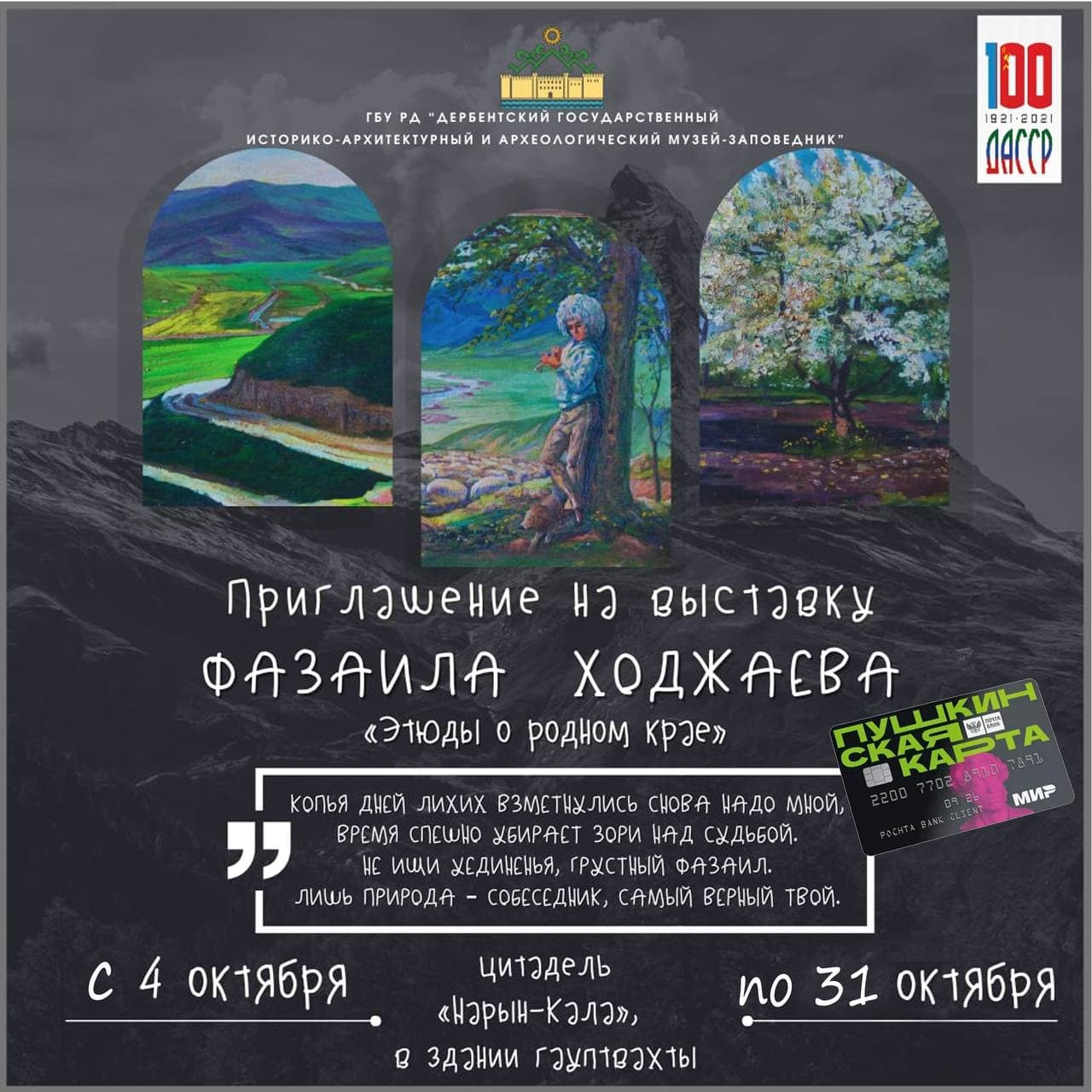 Выставка «Этюды о родном крае»