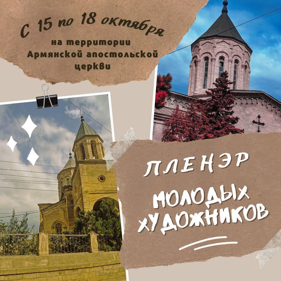 Пленэр «Молодые художники России»