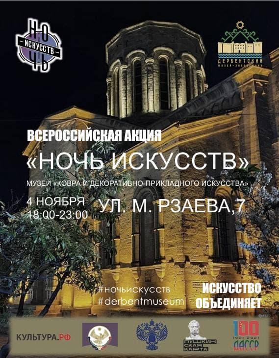 Выставка «Искусство народов Дагестана»