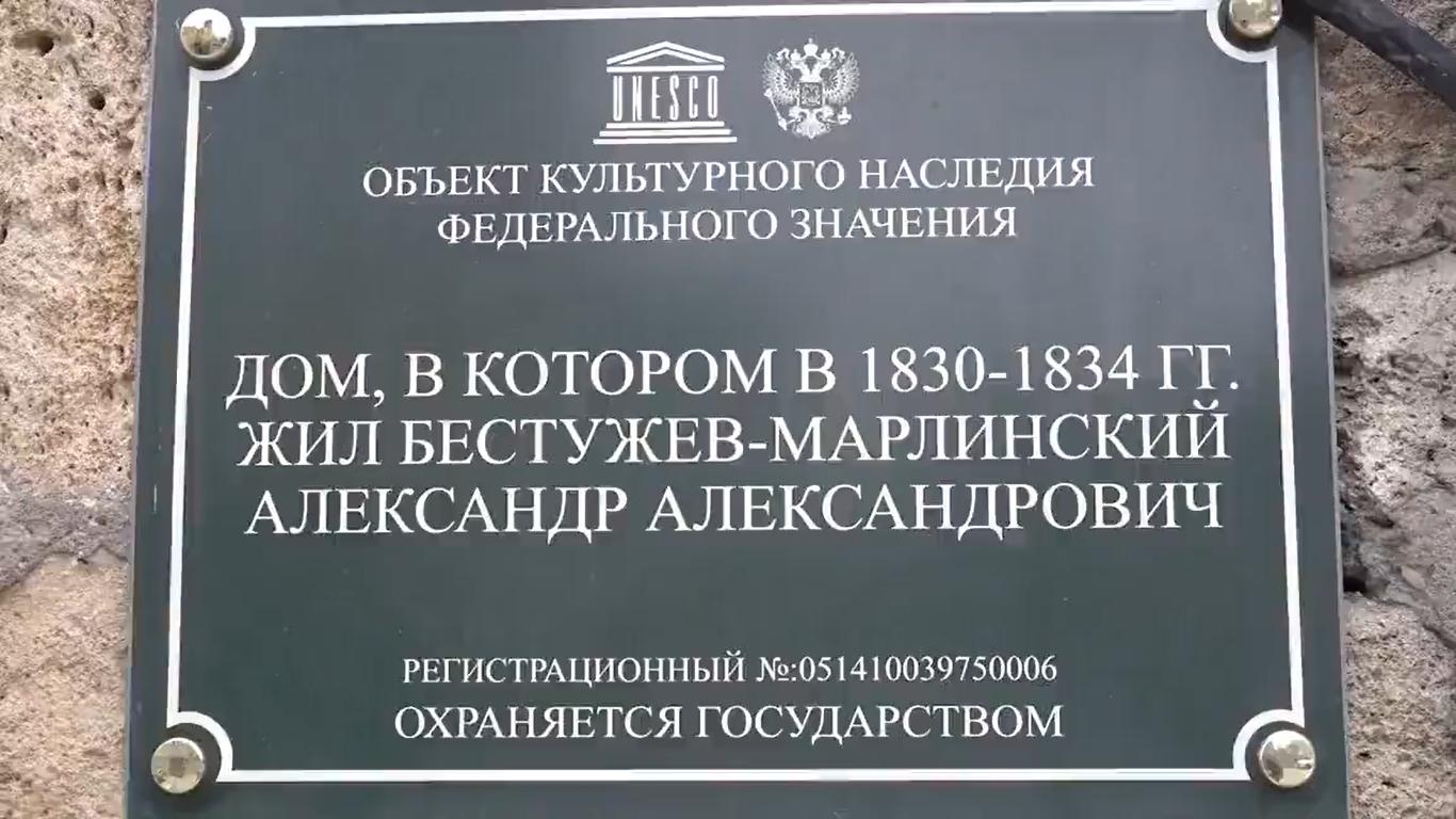 Видеоролик о мемориальном Доме-музее Бестужева-Марлинского